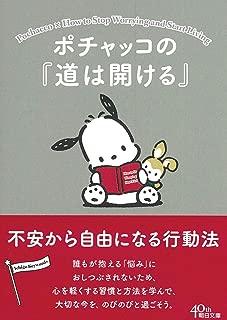 ポチャッコの『道は開ける』 不安から自由になる行動法 (朝日文庫)