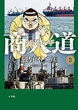 表紙: 商人道(3) (ビッグコミックス)   細野不二彦