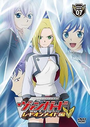 カードファイト!! ヴァンガード レギオンメイト編(7) [DVD]