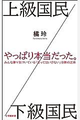 上級国民/下級国民(小学館新書) Kindle版