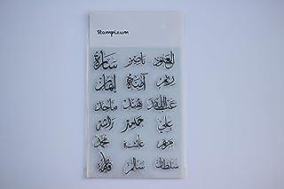 أسماء عربية طوابع 1 للبطاقات والحرف الورقية