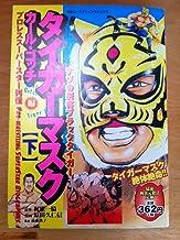 タイガーマスク カール・ゴッチ編 下―プロレススーパースター列伝 (別冊エースファイブコミックス)