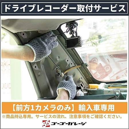 ドライブ レコーダー 取り付け