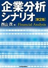 表紙: 企業分析シナリオ(第2版)   西山 茂