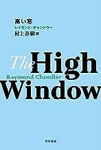 表紙: 高い窓 (ハヤカワ・ミステリ文庫) | 村上 春樹