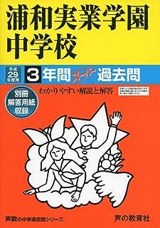 浦和実業学園中学校 平成29年度用 (3年間スーパー過去問418)