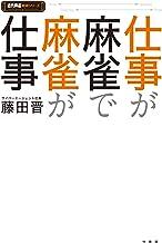 表紙: 仕事が麻雀で麻雀が仕事 (近代麻雀戦術シリーズ)   藤田晋