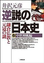 表紙: 逆説の日本史6 中世神風編/鎌倉仏教と元冦の謎 (小学館文庫) | 井沢元彦