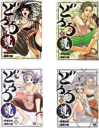 どろろ梵 コミック 全4巻完結セット (ヤングチャンピオンコミックス)