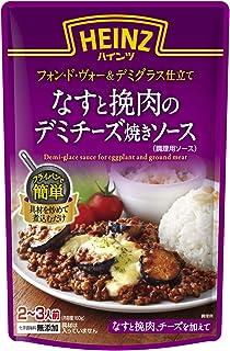 ハインツ (Heinz) なすと挽肉のデミチーズ焼きソース 160g×5袋 【化学調味料無添加/デミグラスソース仕立て】