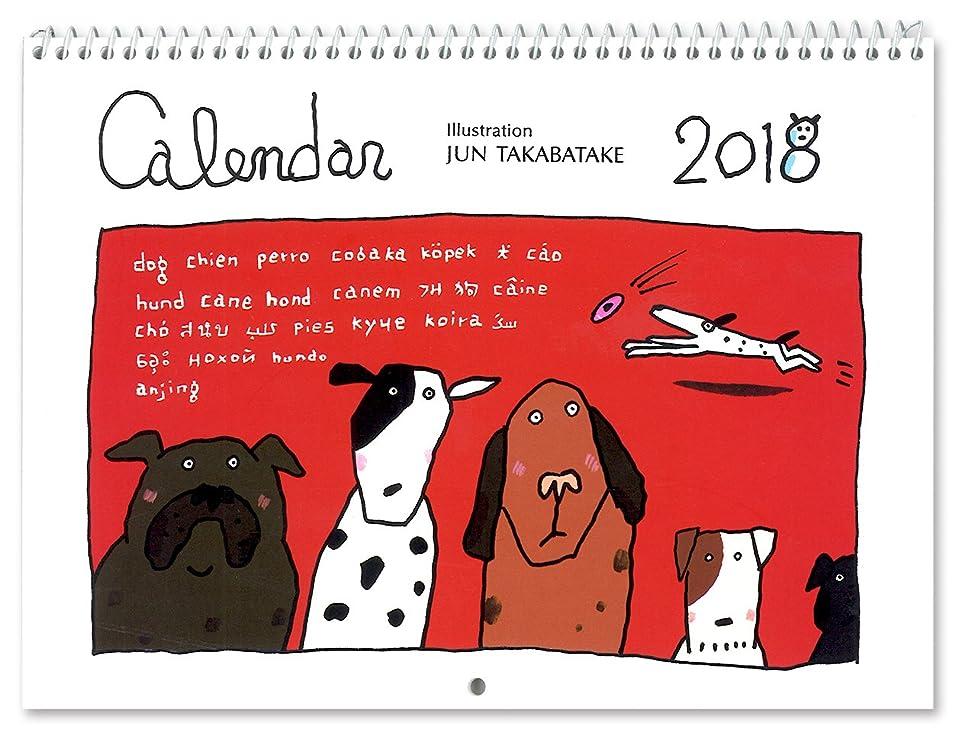 アクセル宿支援する2018 高畠純オリジナルカレンダー ([カレンダー])