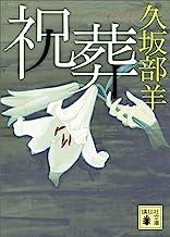 表紙: 祝葬 (講談社文庫) | 久坂部羊