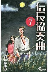 信長協奏曲(7) (ゲッサン少年サンデーコミックス) Kindle版