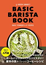 表紙: BASIC BARISTA BOOK エスプレッソマシーンを使った基本のコーヒーのいれ方とアレンジコーヒーレシピ51 | 澤田 洋史
