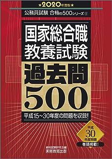 国家総合職 教養試験 過去問500 2020年度 (公務員試験 合格の500シリーズ1)