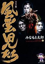 表紙: 風雲児たち 20巻 (SPコミックス) | みなもと太郎