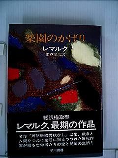 楽園のかげり (1975年) (Hayakawa novels)
