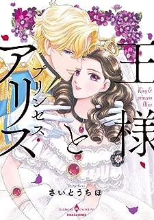 王様とプリンセス・アリス (エメラルドコミックス/ハーモニィコミックス)