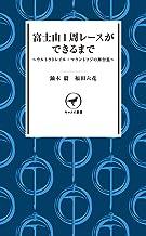 表紙: ヤマケイ新書 富士山1周レースができるまで ~ウルトラトレイル・マウントフジの舞台裏 | 鏑木 毅