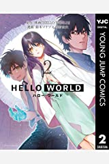 HELLO WORLD 2 (ヤングジャンプコミックスDIGITAL) Kindle版