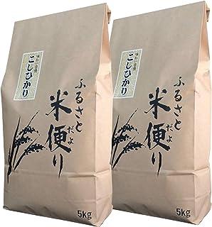 白米 10kg ( 5kg×2 ) 新米 コシヒカリ 山形県産 令和二年産 受注精米 山形 産地直送 米 お米