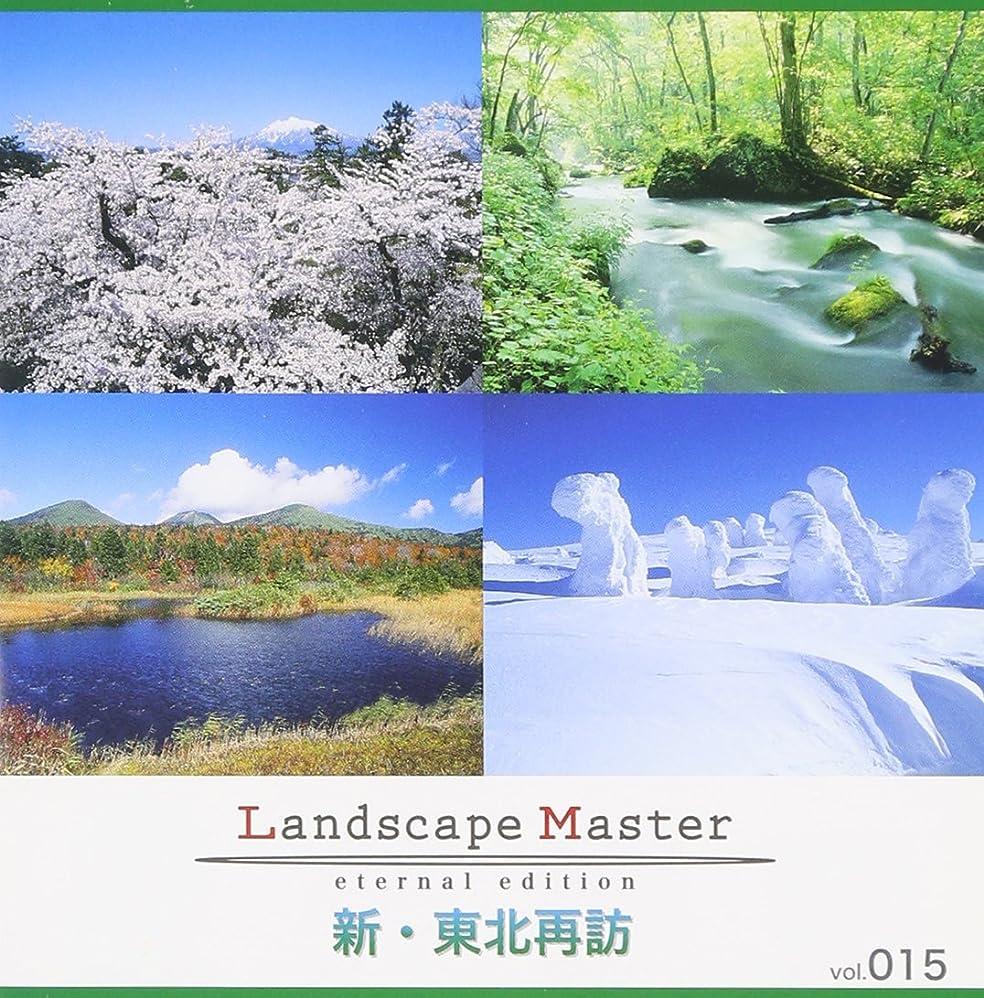 供給ケーキ最近Landscape Master vol.015 新?東北再訪