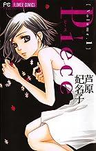 表紙: Piece(1) (フラワーコミックス) | 芦原妃名子