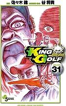 表紙: KING GOLF(31) (少年サンデーコミックス)   谷将貴