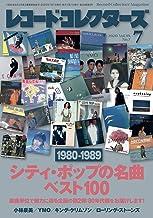 レコード・コレクターズ 2020年 7月号