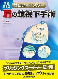 肩の鏡視下手術 改訂第2版 (ゼロからマスター)