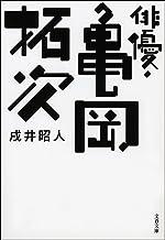 表紙: 俳優・亀岡拓次 (文春文庫)   戌井昭人