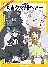 TVアニメ『くまクマ熊ベアー』オフィシャルファンブック (生活シリーズ)