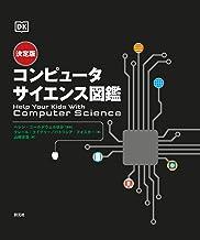 表紙: 決定版 コンピュータサイエンス図鑑 | クレール・クイグリー