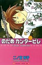 表紙: のだめカンタービレ(7) (Kissコミックス)   二ノ宮知子