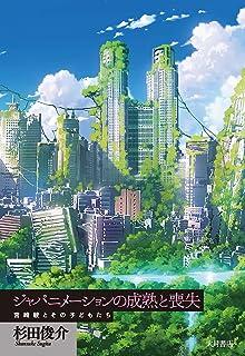 ジャパニメーションの成熟と喪失: 宮崎駿とその子どもたち