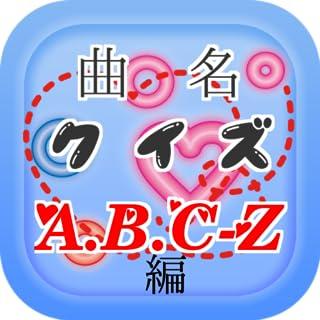 曲名クイズA.B.C-Z編