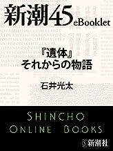 表紙: 『遺体』それからの物語―新潮45eBooklet   石井 光太