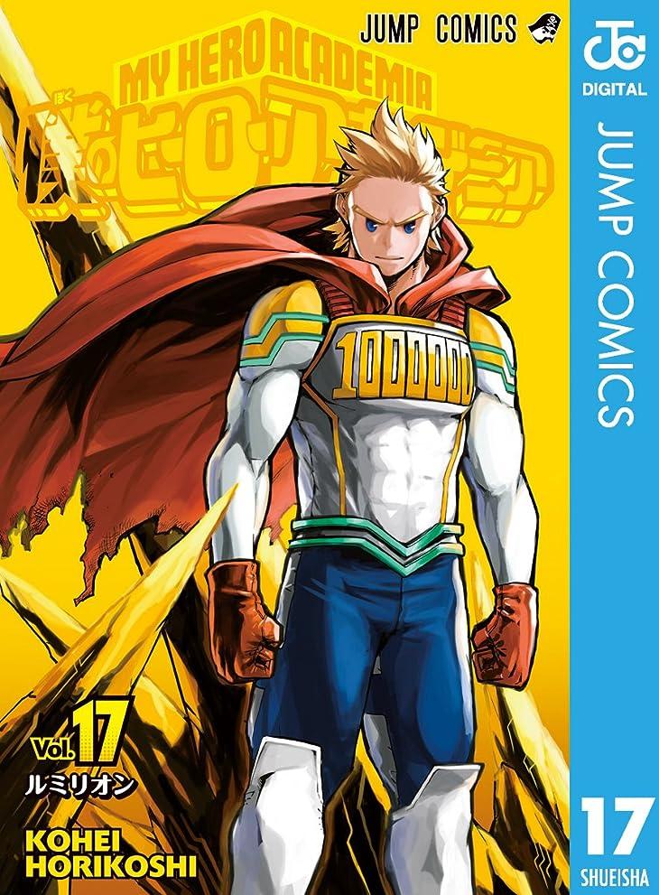 怠なラッチに慣れ僕のヒーローアカデミア 17 (ジャンプコミックスDIGITAL)