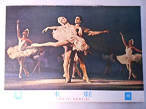 1953年映画パンフレット 大音楽会 東京の館名入り初版 ヴェラ・ストローエフ監督 ソビエト国立アカデミー大劇場創立175年祭記念作品