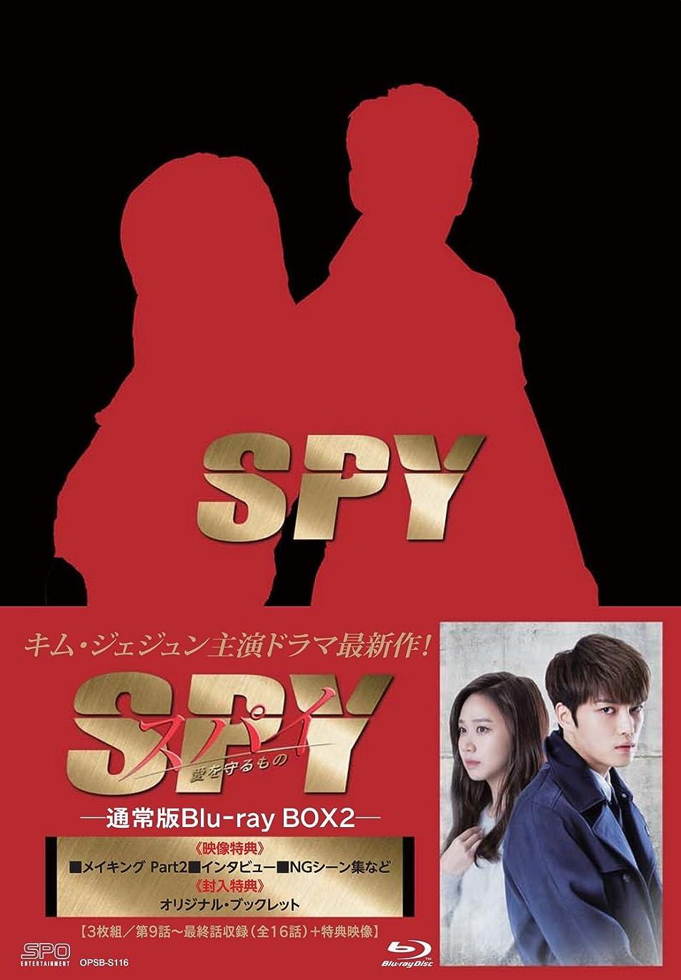 のど記憶悪魔スパイ~愛を守るもの~  Blu-ray BOX2<通常版>(3枚組/本編2枚+スペシャルディスク1枚)