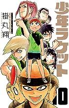 表紙: 少年ラケット 10 (少年チャンピオン・コミックス) | 掛丸翔