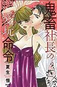 鬼畜社長の愛玩命令 (ぶんか社コミックス S*girl Selection)