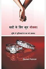 शादी के लिए मूल योजना।: सृष्टि में सृष्टिकर्ता के मन को जानना। (Hindi Edition) Kindle Edition