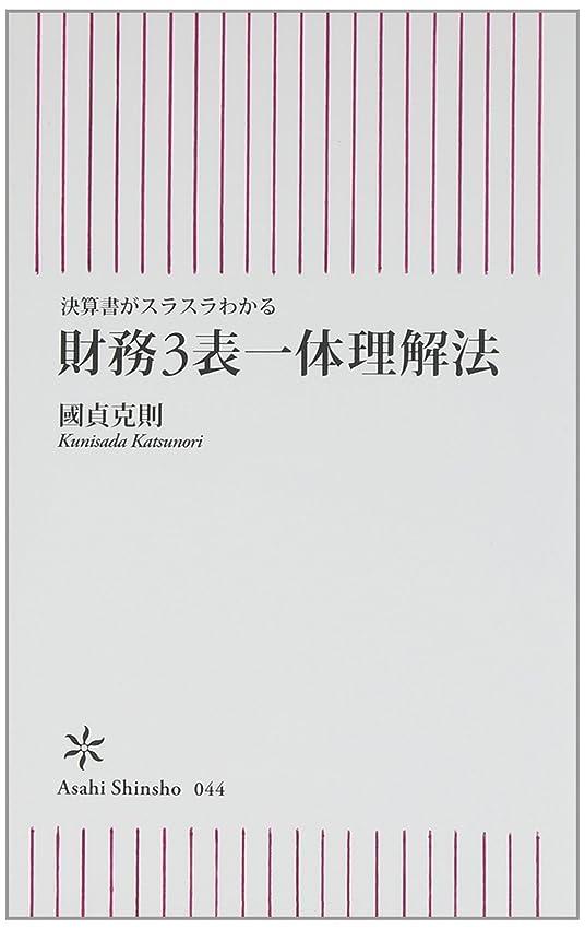 感情逮捕テント決算書がスラスラわかる 財務3表一体理解法 (朝日新書 44)