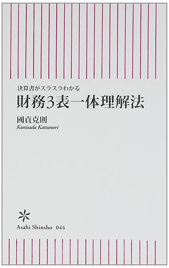 規模専ら放牧する決算書がスラスラわかる 財務3表一体理解法 (朝日新書 44)
