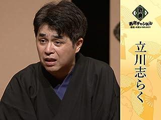 立川志らく【寄席チャンネルSELECT】