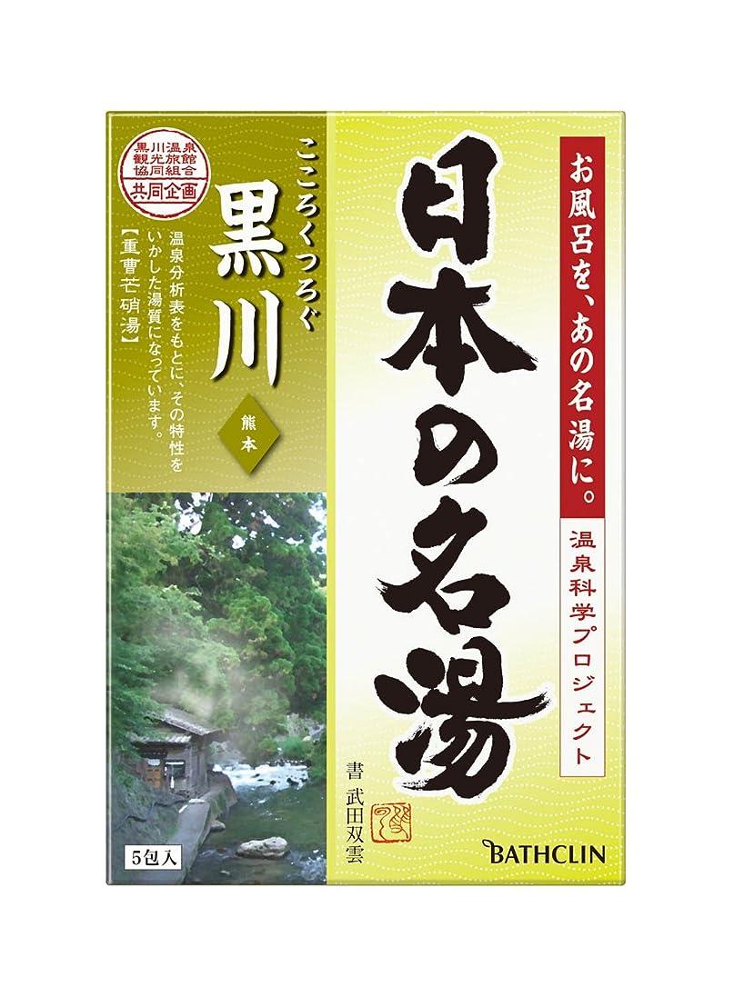 ガラガラ抵抗申請者【医薬部外品】日本の名湯入浴剤 黒川(熊本) 30g ×5包 にごりタイプ 個包装 温泉タイプ