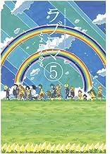 ラブロマ 5 (ゲッサン少年サンデーコミックススペシャル)