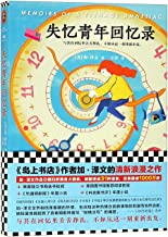 Memoirs of a Teenage Amnesiac (Chinese Edition)