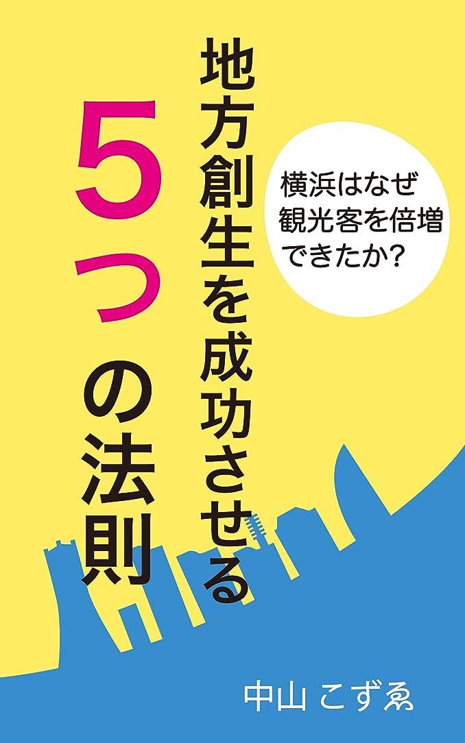 湿度虎滑りやすい地方創生を成功させる5つの法則: 横浜がなぜ観光客を倍増できたのか? (レインフォレストリンク ビジネス文庫)